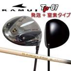 カムイ ゴルフ TP-07 タイフーン プロ 発泡+窒素ガスタイプ ドライバー DUAL 4AXIS カーボンシャフト ニトロゲン