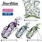 「レディース」 ツアーエッジ ゴルフ LADY EDGE レディエッジ クラブセット 7本組 (1W,3W,U6,I8,PW,SW,PT) 初心者向け 在庫限り