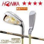 「在庫一掃」 ホンマ ゴルフ ベレス IS-03 アイアン単品 ARMRQ8 49 カーボン 4Sグレード HONMA Beres アーマック8