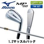 「レフティー/受注生産」 ミズノ ゴルフ MP-68 アイアンセット 7本組 (4-P) ダイナミックゴールド スチールシャフト