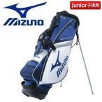 「ジュニア用」 ミズノ ゴルフ 45CM01473 スタンド キャディバッグ 140タイプ ゴルフバッグ