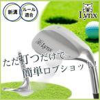 リンクス ゴルフ スペシャルエディション スーパーロブ ウェッジ リンクスオリジナル パワーチューン カーボンシャフト