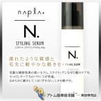 ナプラ N. エヌドット スタイリングセラム 94g  ヘアスタイリング スタイリング剤 ウエット感 NAPLA