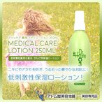 アシュケア 薬用 メディローション 250mL<低刺激性薬用化粧水・からだ用保湿ローション>化粧水 保湿ローション