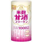 森永製菓 やさしい米麹甘酒コラーゲン・125ml 1ケース(30本入り)