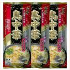 【送料無料】みうら食品 そば屋の中華 鳥中華 260g(二人前) 3袋 【日本郵便クリックポストで発送】