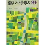 暮しの手帖第一世紀94号