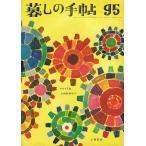 暮しの手帖第一世紀95号