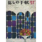 暮しの手帖第一世紀97号