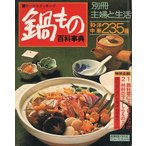鍋もの百科事典/別冊主婦と生活