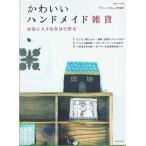 かわいいハンドメイド雑貨/別冊美しい部屋