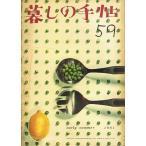 暮しの手帖第一世紀59号