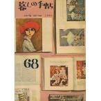暮しの手帖第一世紀68号