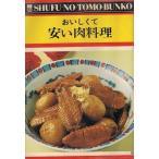 おいしくて安い肉料理/主婦の友文庫501