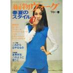 Yahoo!あとり文庫 Yahoo!店編物ヴォーグ'70春/春夏のスタイル