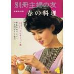 春の料理/別冊主婦の友
