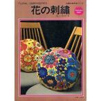 花の刺繍/主婦の友手芸ブック