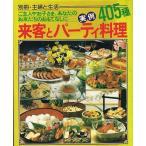 来客とパーティ料理実例405種/別冊主婦と生活料理シリーズ17