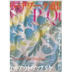 パッチワーク通信'04.8/カットアウト・アップリケ