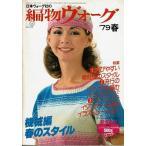 Yahoo!あとり文庫 Yahoo!店編物ヴォーグ'79春/機械編春のスタイル