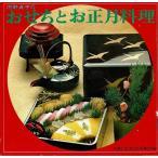 河野貞子のおせちとお正月料理/主婦と生活12月号付録