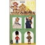 NHK女性教室/母と子の人形作り
