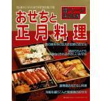 おせちと正月料理/婦人生活ファミリークッキングシリーズ