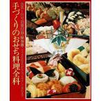 手づくりのおせち料理全科/魚菜1月号付録