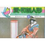 愛・和紙人形/手づくりシリーズ6