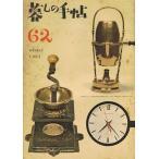 暮しの手帖第一世紀62号