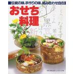 おせち料理/別冊主婦と生活ニューデラックス版