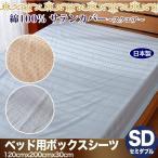 日本製 綿100% ホテル品質 サテン ボックスシーツ ベッド用シーツ スクエア セミダブルサイズ
