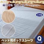 日本製 綿100% ホテル品質 サテン ボックスシーツ ベッド用シーツ スクエア クイーンサイズ