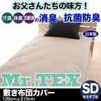 日本製 Mr.TEXミスターテックス 抗菌 防臭 消臭 敷き布団カバー 敷布団カバー セミダブルサイズ