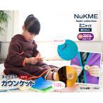 着る毛布 ミニサイズ スリーパー あったか 部屋着 子供 ガウンケット NuKME ヌックミィ