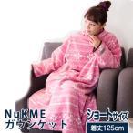 着る毛布 ルームウェア あったか部屋着 ガウンケット ショートサイズ NuKME ヌックミィ