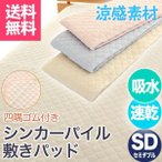 Yahoo!ifuton-works敷きパッド 敷パッド セミダブルサイズ シンカーパイル 涼感素材 吸水 速乾 サラサラ