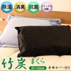竹炭枕 (除湿・抗菌・抗臭の竹炭パワ-)