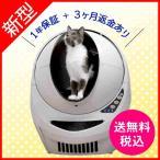 キャットロボット 専売店 おかげ様で五つ星  オープンエアー 全自動猫用トイレ システムトイレ