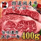 国産牛リブロース 400g 牛肉 高級部位 ステーキ