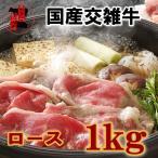 国産牛リブロース 400g 牛肉 高級部位 すき焼き