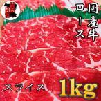 国産牛 ロース 1kg スライス うす切り 牛肉 北海道産 青森県産 岩手県産