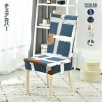 チェアカバー 椅子カバー ダイニングチェアカバー 伸縮布 洗える