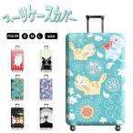 スーツケース キャリーバッグ カバー 旅行 伸縮 かわいい 猫トランクカバー 汚れ 傷 防止