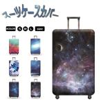 スーツケース キャリーバッグ カバー 旅行 伸縮 かわいい 星雲 トランクカバー 汚れ 傷 防止