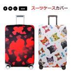 スーツケース キャリーバッグ カバー 旅行 伸縮 猫 ハート かわいい トランクカバー おしゃれ