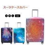 スーツケース キャリーバッグ カバー 旅行 伸縮 かわいい カラフル トランクカバー 汚れ 傷 防止