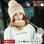 ニット帽 ネックウォーマーレディース かわいい 冬 秋冬 暖か 防寒 もこもこ 2点セット ポンポン