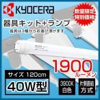 led蛍光灯器具セット led蛍光灯照明器具 本体 40w LED蛍光灯用器具 白色 京セラ 40w形 逆富士1灯