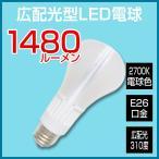 ショッピングLED LED電球 e26 白熱球100W相当 電球色 調光器対応 広発光電球形 広配光タイプ LED球 E26口金